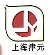 上海津元节能科技有限公司 最新采购和商业信息