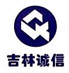 吉林诚信工程建设咨询有限公司