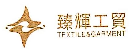 厦门臻辉进出口工贸有限公司 最新采购和商业信息