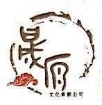 太原市晟源文化艺术有限公司 最新采购和商业信息