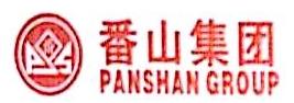 广州市番禺番山实业发展有限公司 最新采购和商业信息