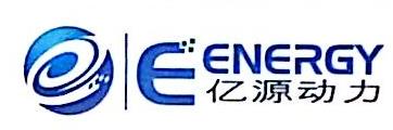 亿源动力(北京)科技有限公司