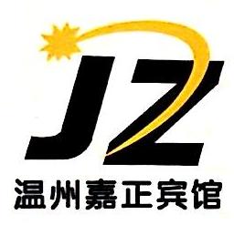 温州嘉正宾馆有限公司 最新采购和商业信息