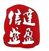 青岛信达盛盈信息技术有限公司 最新采购和商业信息