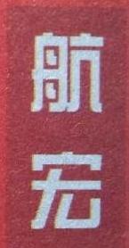 台州航宏鞋业有限公司 最新采购和商业信息
