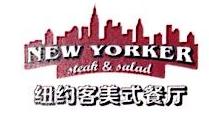 新欧中联餐饮管理(北京)有限公司 最新采购和商业信息