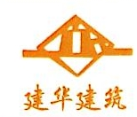 汕头市建华建筑有限公司 最新采购和商业信息