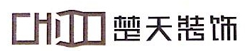 楚天装饰工程有限公司 最新采购和商业信息