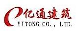 深圳市亿通建筑劳务有限公司 最新采购和商业信息