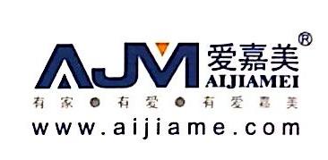 东莞市爱嘉家具有限公司 最新采购和商业信息