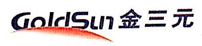 大庆金三元有限公司 最新采购和商业信息