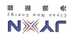 深圳净源新能科技有限公司 最新采购和商业信息