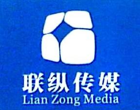 福州联纵文化传媒有限公司 最新采购和商业信息