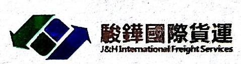 汕头市骏铧国际货运代理有限公司 最新采购和商业信息