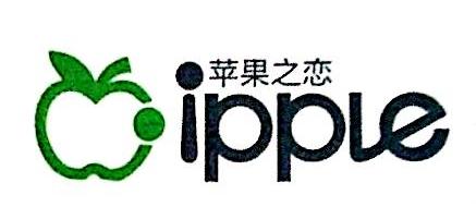晋江市苹果树鞋业制造有限公司 最新采购和商业信息