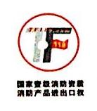 四川天府消防工程有限公司广东分公司