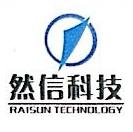 北京然信科技有限公司 最新采购和商业信息