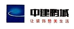 深圳市中建鹏城装饰工程有限公司 最新采购和商业信息