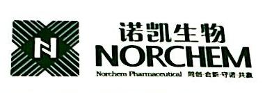 湖南诺凯生物医药有限公司 最新采购和商业信息