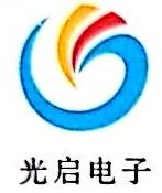 东莞市光启电子有限公司