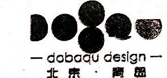 青岛东八区品牌设计有限公司 最新采购和商业信息