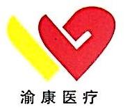 江门渝康医疗科技有限公司