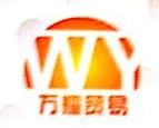 柳州市万耀贸易有限公司 最新采购和商业信息