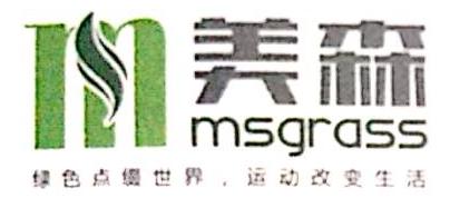广州美城体育有限公司 最新采购和商业信息