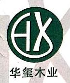 嘉善华玺贸易有限公司 最新采购和商业信息
