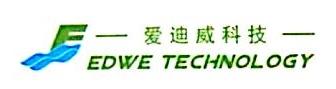 深圳爱迪威科技有限公司