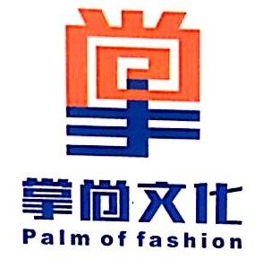 河北掌尚文化传播有限公司 最新采购和商业信息