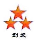 厦门剑发金属材料有限公司 最新采购和商业信息