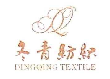 绍兴县冬青纺织品有限公司 最新采购和商业信息
