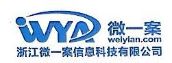 浙江微一案信息科技有限公司 最新采购和商业信息