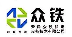 天津众铁机电设备技术有限公司 最新采购和商业信息