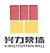 广州兴力幕墙装饰有限公司 最新采购和商业信息