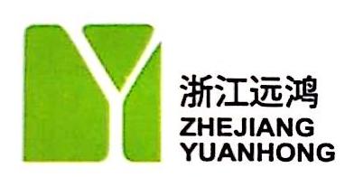 浙江远鸿生态园林股份有限公司 最新采购和商业信息