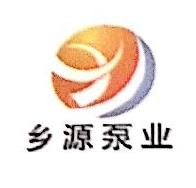 上海乡源泵业有限公司 最新采购和商业信息