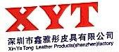 深圳市鑫雅彤皮具有限公司 最新采购和商业信息