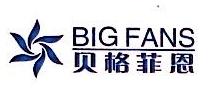 贝格菲恩通风设备(武汉)有限公司 最新采购和商业信息