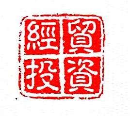 山西省经贸投资有限公司