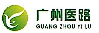 广州医路精密医疗器械有限公司 最新采购和商业信息