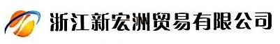 浙江新宏洲贸易有限公司 最新采购和商业信息