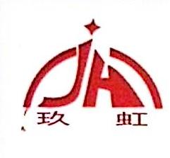 克拉玛依玖虹水泥有限公司