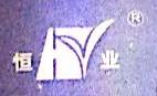 杭州恒业生物工程有限公司 最新采购和商业信息