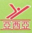 山东滨州亚西亚旅行社有限公司 最新采购和商业信息
