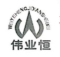 北京伟业恒机电设备有限公司