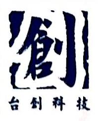云南台创科技有限公司 最新采购和商业信息