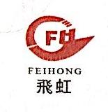 哈尔滨飞虹商贸有限公司 最新采购和商业信息