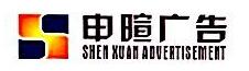 上海申暄广告装饰工程有限公司 最新采购和商业信息